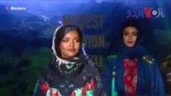 لندن فیشن شو میں ڈزائنرز نے حجاب کو ایک نئی تشریح دی