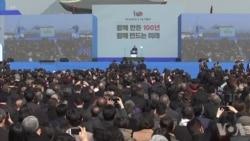 """韩国总统文在寅在""""三一独立运动""""一百周年纪念活动上讲话"""