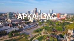 Америка. Большое Путешествие – серия 32 – Арканзас