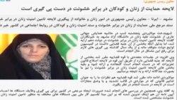 گم شدن طرح بررسی خشونت خانگی علیه زنان ایران