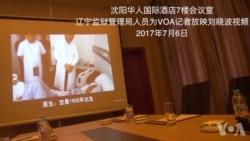 刘晓波病情恶化 记者探访肿瘤病房遇阻