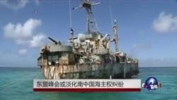 东盟峰会或淡化南中国海主权纠纷