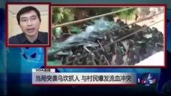 VOA连线长平: 当局突袭乌坎抓人,与村民爆发流血冲突