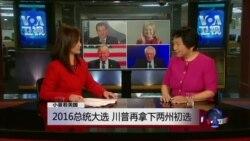 小夏看美国: 2016总统大选,川普又拿下三州初选