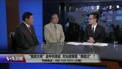 """时事大家谈:""""独派大佬""""称与中国""""高层官员""""会面,中国对台政策是否需要""""再检讨""""?"""
