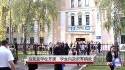 乌克兰学校开课 学生向政府军捐款