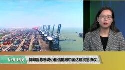 VOA连线(莫雨):特朗普总统说仍相信能跟中国达成贸易协议