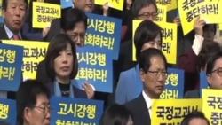 南韓歷史教科書出版惹爭議