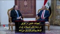 تحولات امنیتی در عراق در سایه تنش آمریکا و ایران؛ فرهاد پولادی گزارش می دهد