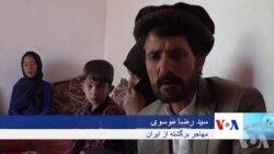 برگشت بی پیشینهٔ مهاجرین افغان از ایران به بامیان