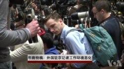 年终特稿:外国驻中国记者抱怨采访环境恶化