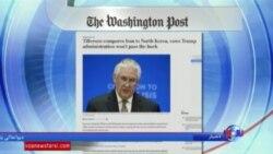 نگاهی به مطبوعات: استراتژی جدید واشنگتن در برابر تهران