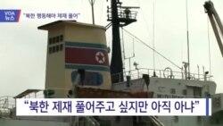 "[VOA 뉴스] ""북한 행동해야 제재 풀어"""
