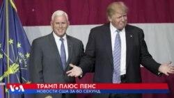 новости США за 60 секунд. 15 июля 2016 года