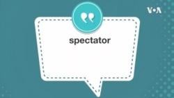 学个词 --- spectator