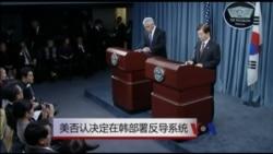 美否认决定在韩部署反导系统