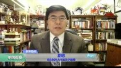 "VOA连线(夏明):川普""答谢之旅"" 再次誓言要将工作留在美国"