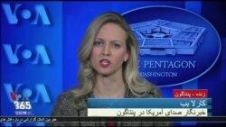 گزارش خبرنگار صدای آمریکا از پنتاگون درباره اعزام ناو آمریکایی به خلیج فارس