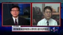 VOA连线:律师颠覆案庭审被告认罪判刑 庭外风声鹤唳
