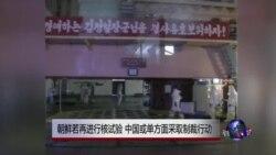 中国或单方对朝鲜进行制裁