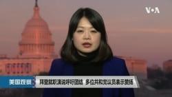 VOA连线(李逸华): 拜登就职演说呼吁团结 多位共和党议员表示赞扬