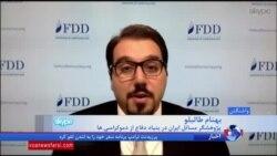 بهنام طالبلو: دولت ترامپ به دنبال تحریمهای غیر هستهای علیه جمهوری اسلامی است
