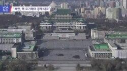 [전체보기] VOA 뉴스 2월 5일