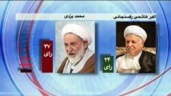 محمد یزدی رئیس جدید مجلس خبرگان رهبری شد