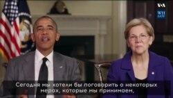 Президент США Обама и сенатор Элизабет Уоррен – о мерах по защите потребителей.