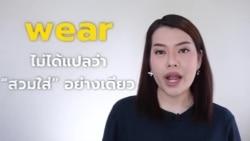 Newsy Vocab คำในข่าว Ep.33 'wear' ที่ไม่ได้ให้ความหมายว่า 'สวมใส่'