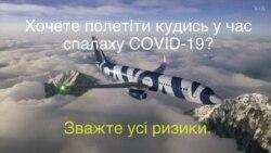 Хочете полетіти кудись у час спалаху COVID-19? Зважте усі ризики. Відео