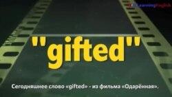 Английский как в кино - «gifted» - одаренный