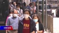 时事大家谈连线: 香港周三起禁止非港人从机场入境