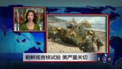 VOA连线:朝鲜扬言核试验 美严重关切 美防长:朝鲜必须停止挑衅