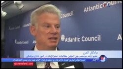 نشست شورای آتلانتیک در واشنگتن درباره برنامه موشکی ایران و نقش آن در تنشهای منطقه