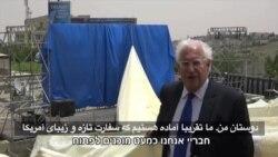 پیام سفیر آمریکا در آستانه افتتاح سفارت جدید ایالات متحده در اورشلیم