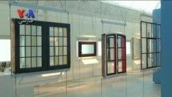 نگاهی به موزه پنجره ها در دانمارک