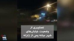 تصاویری از وضعیت خیابانهای میانه بعد از زلزله شدید در استان آذربایجان شرقی