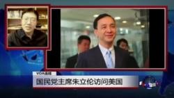 VOA连线:国民党主席朱立伦访问美国