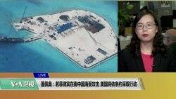 VOA连线(莫雨):蓬佩奥:若菲律宾在南中国海受攻击美国将依条约采取行动