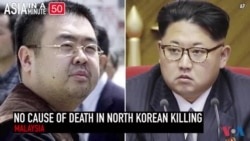 Cause of Kim Death Is Unknown