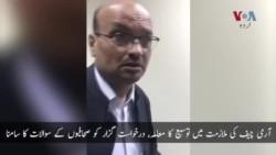 آرمی چیف کی ملازمت میں توسیع کا معاملہ: درخواست گزار کو سوالات کا سامنا