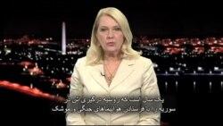 VFW Assad's Co-conspirators