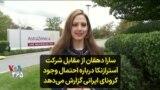 سارا دهقان از مقابل شرکت آسترازنکا درباره احتمال وجود کرونای ایرانی گزارش میدهد