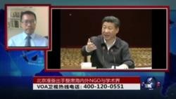 时事大家谈:北京准备出手整肃海内外NGO与学术界