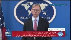 نسخه کامل سخنرانی برایان هوک نماینده ویژه آمریکا در امور ایران
