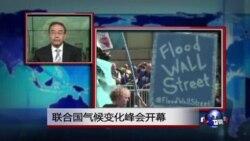 VOA连线:联合国气候变化峰会开幕