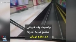 کرونا در ایران| وضعیت یک قربانی مشکوک به کرونا در مترو تهران