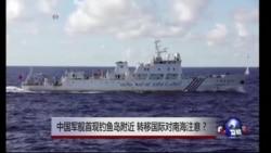时事大家谈: 中国军舰首现钓鱼岛附近,转移国际对南海注意?
