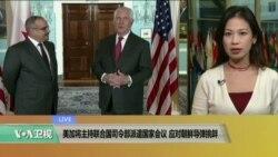 VOA连线:美加将主持联合国司令部派遣国家会议,应对朝鲜导弹挑衅